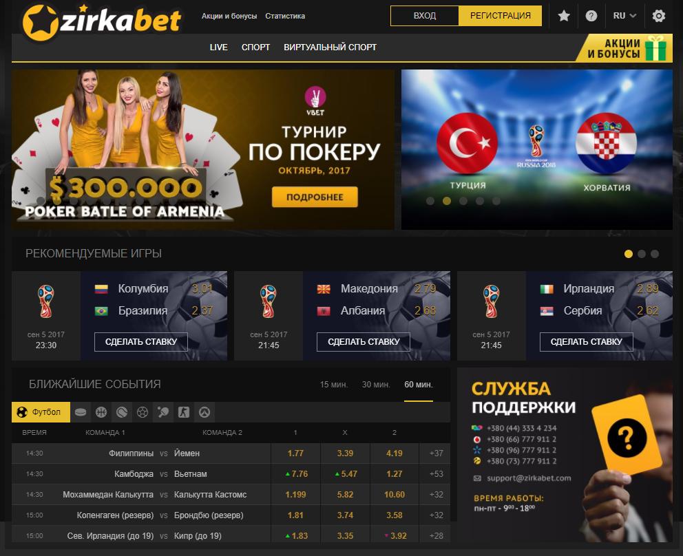 Сайт БК Zirkabet