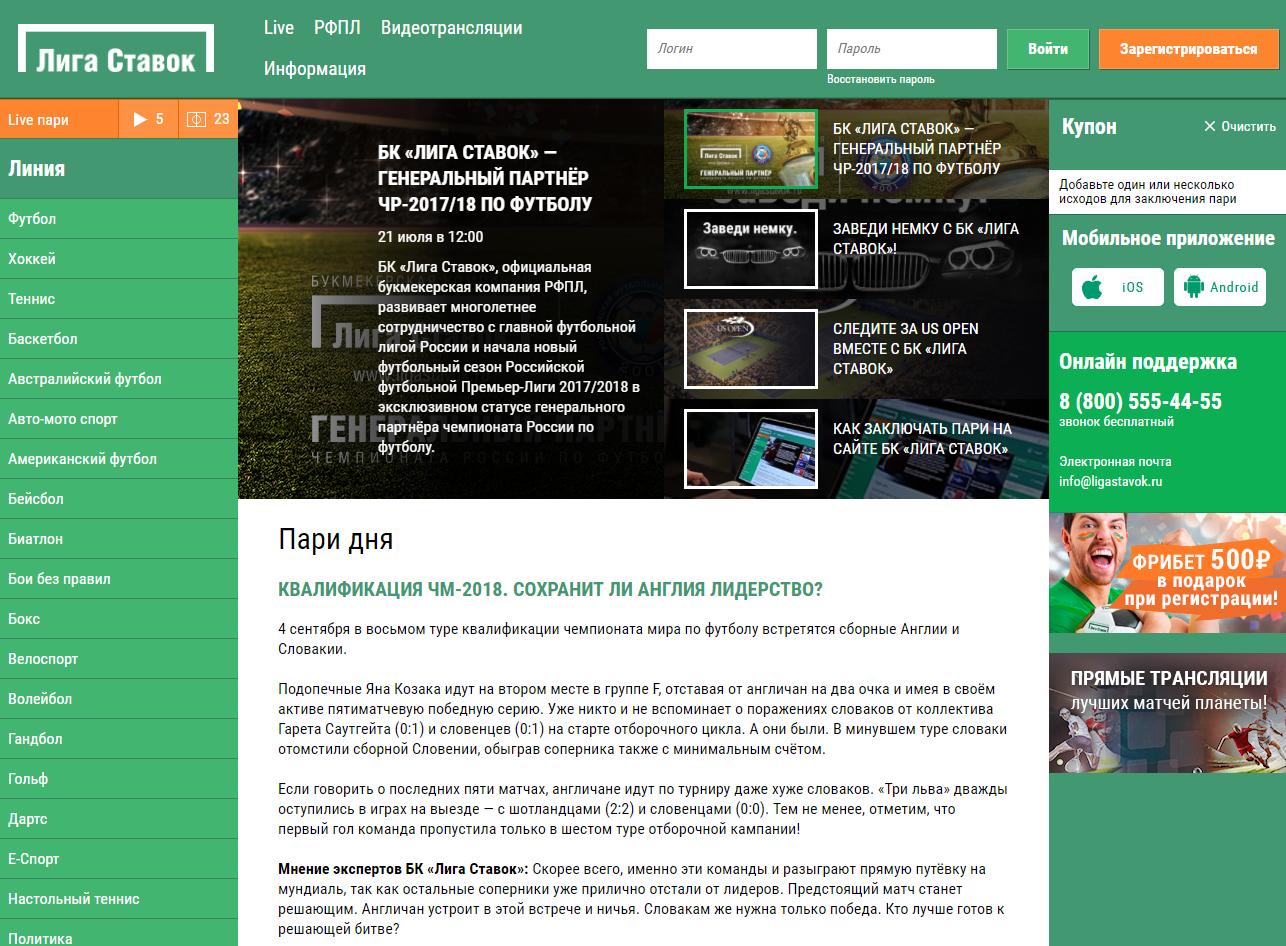 Сайт БК Лига Ставок