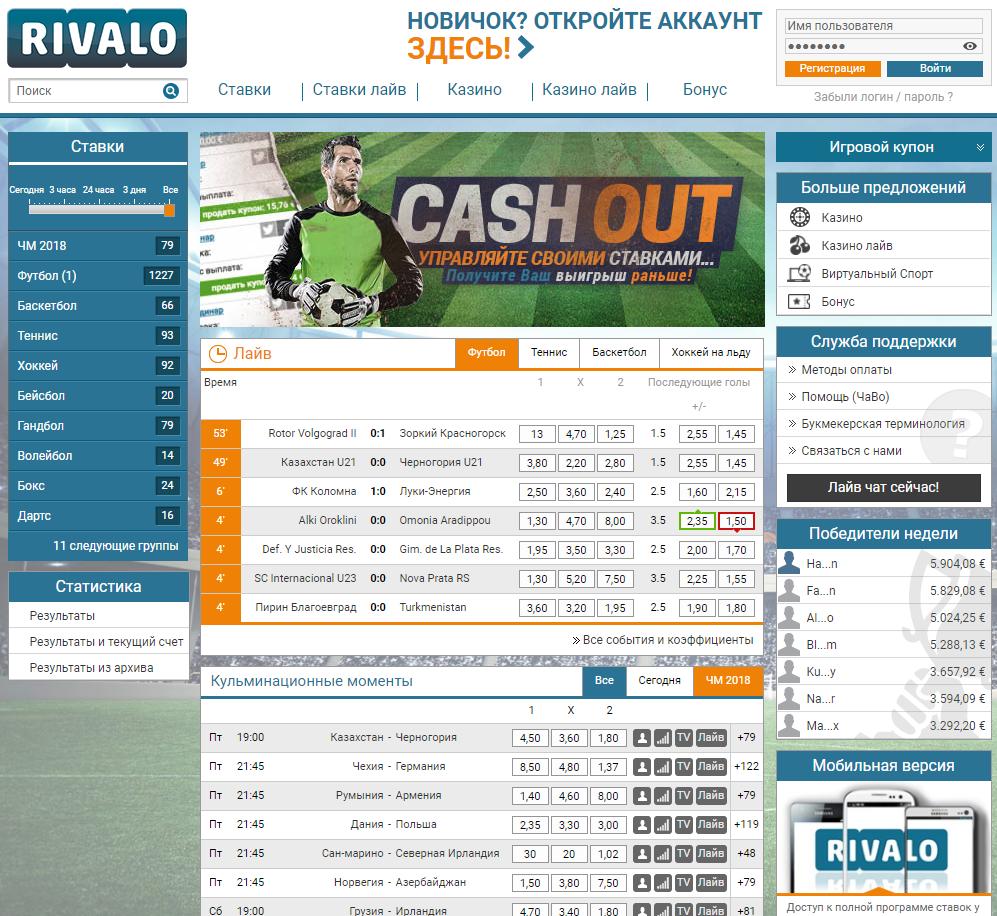 Сайт БК Rivalo