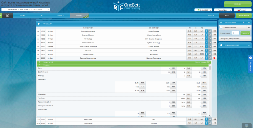 БК OneBett: выбираем событие для ставки