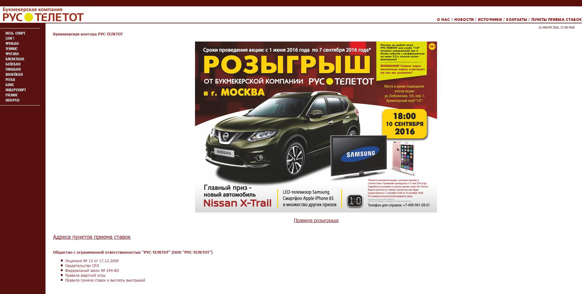 Mostbet Букмекерская Rus