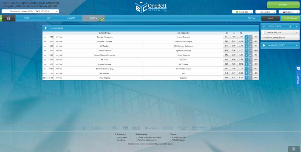 Сайт БК OneBett